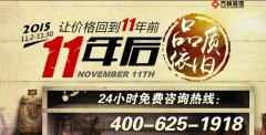 方林双11狂欢节来啦丨让价格回到11年前,让11年后品质依旧!