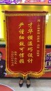 中海国际社区佟先生锦旗致谢